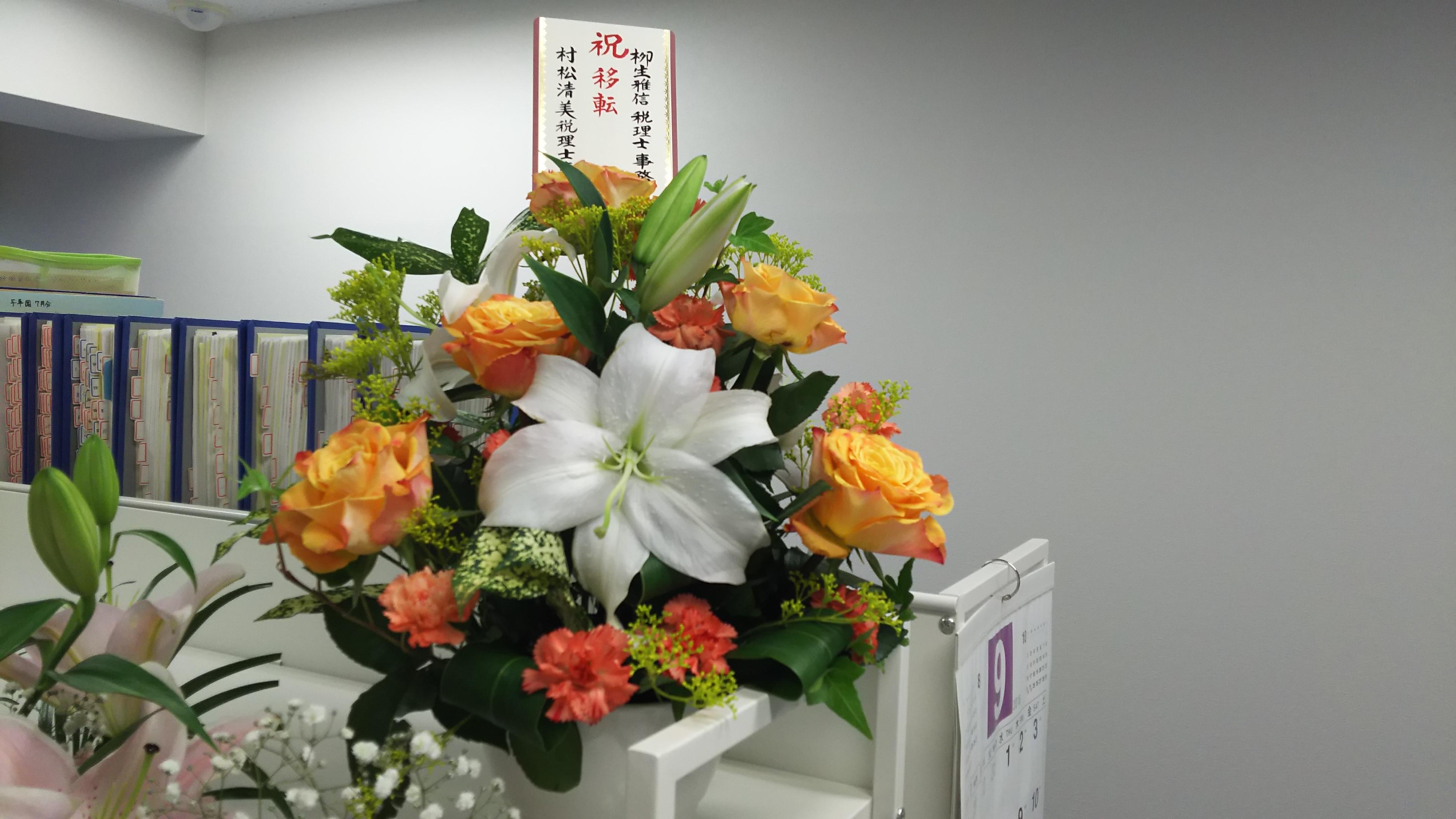柳生雅信税理士事務所お祝いの花